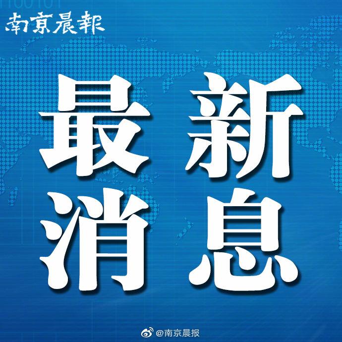 江苏旅行团在老挝发生严重车祸 ,南京市文旅局已启动应急处置机制