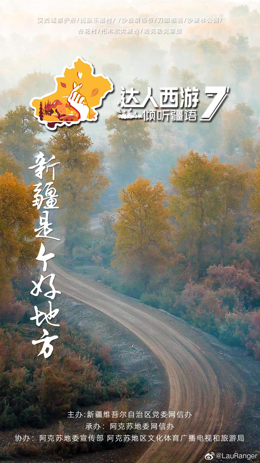 """第七季- 由新疆维吾尔自治区党委网信办主办、倍受关注的""""达人西游"""