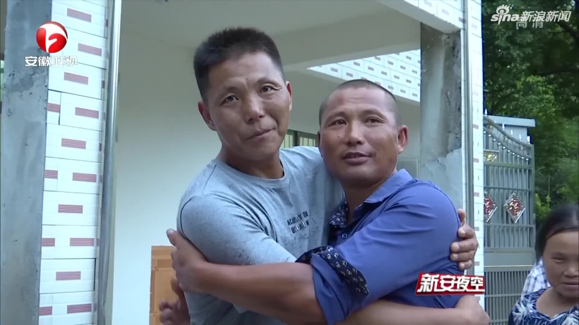 《新安夜空》潜山:兄弟离散三十七年  志愿者促成团聚