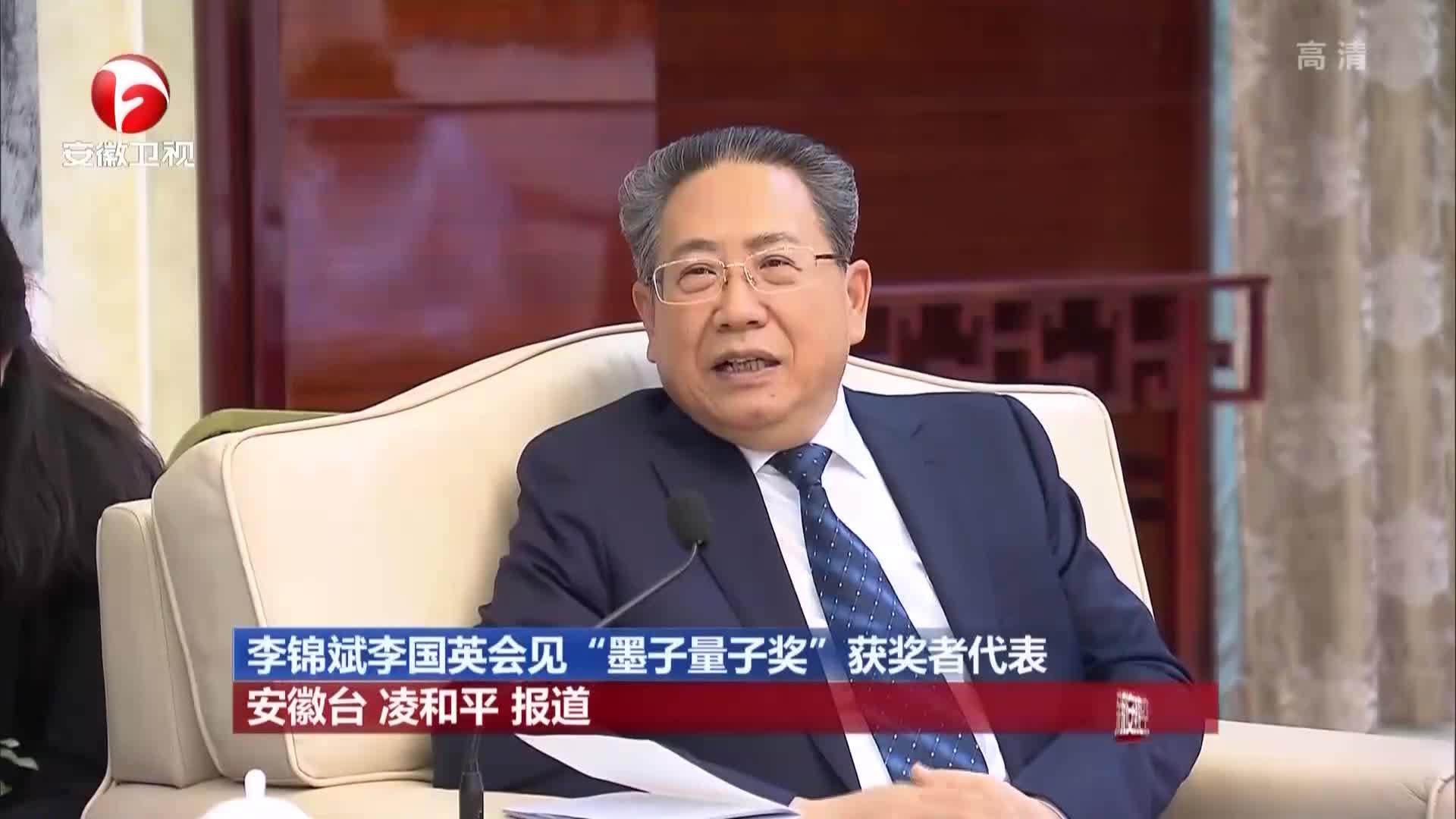 """《新安夜空》李锦斌李国英会见""""墨子量子奖""""获奖者代表"""