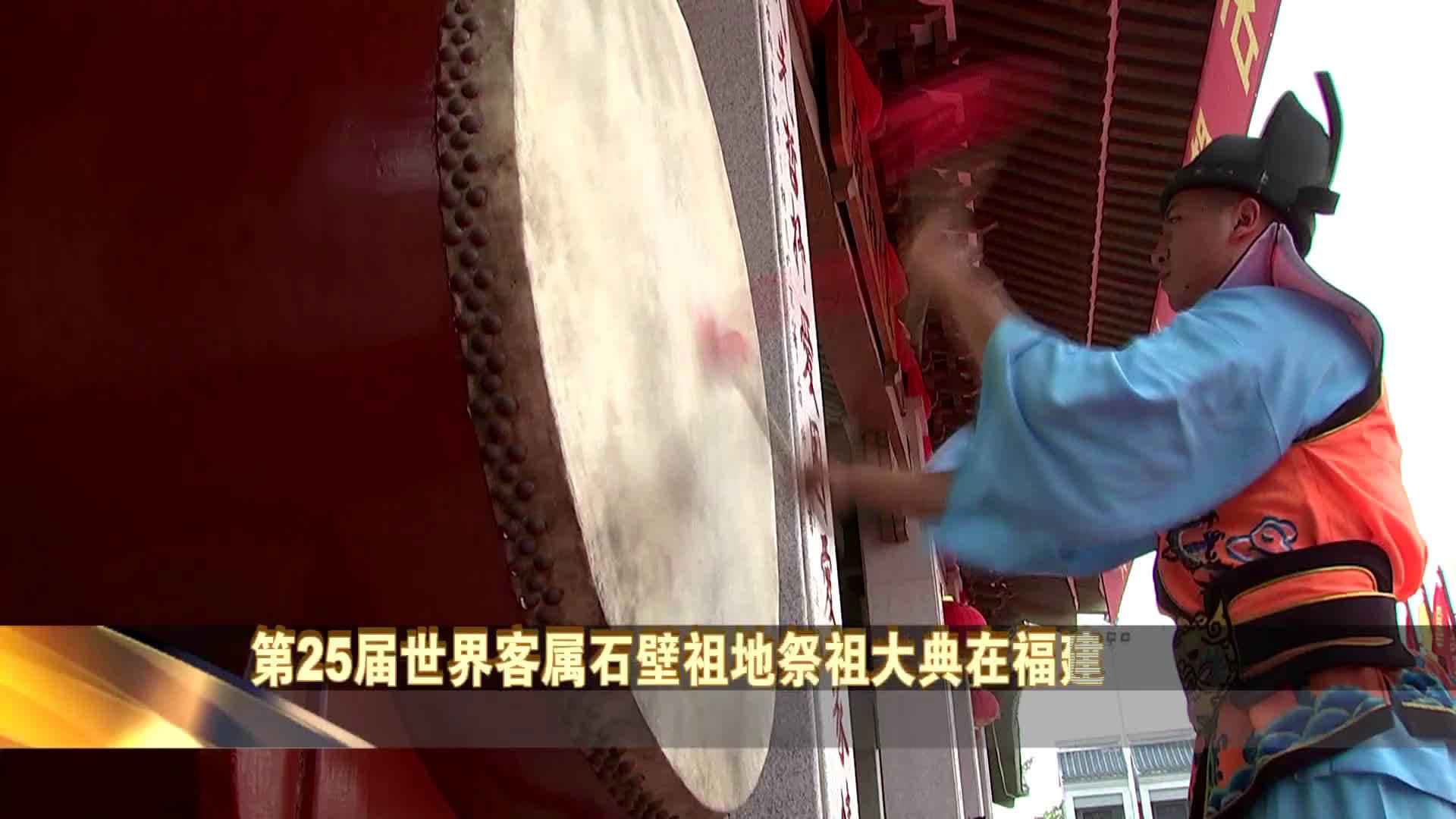 海峡焦点   第25届世界客属石壁祖地祭祖大典在福建宁化举行
