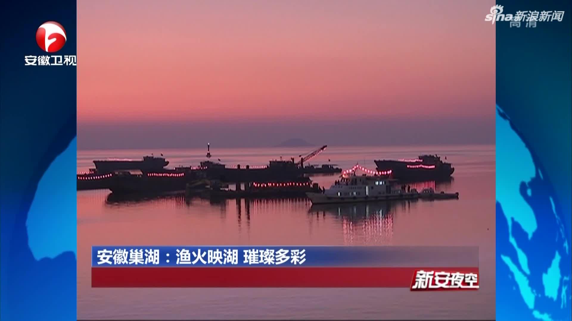 《新安夜空》安徽巢湖:渔火映湖  璀璨多彩