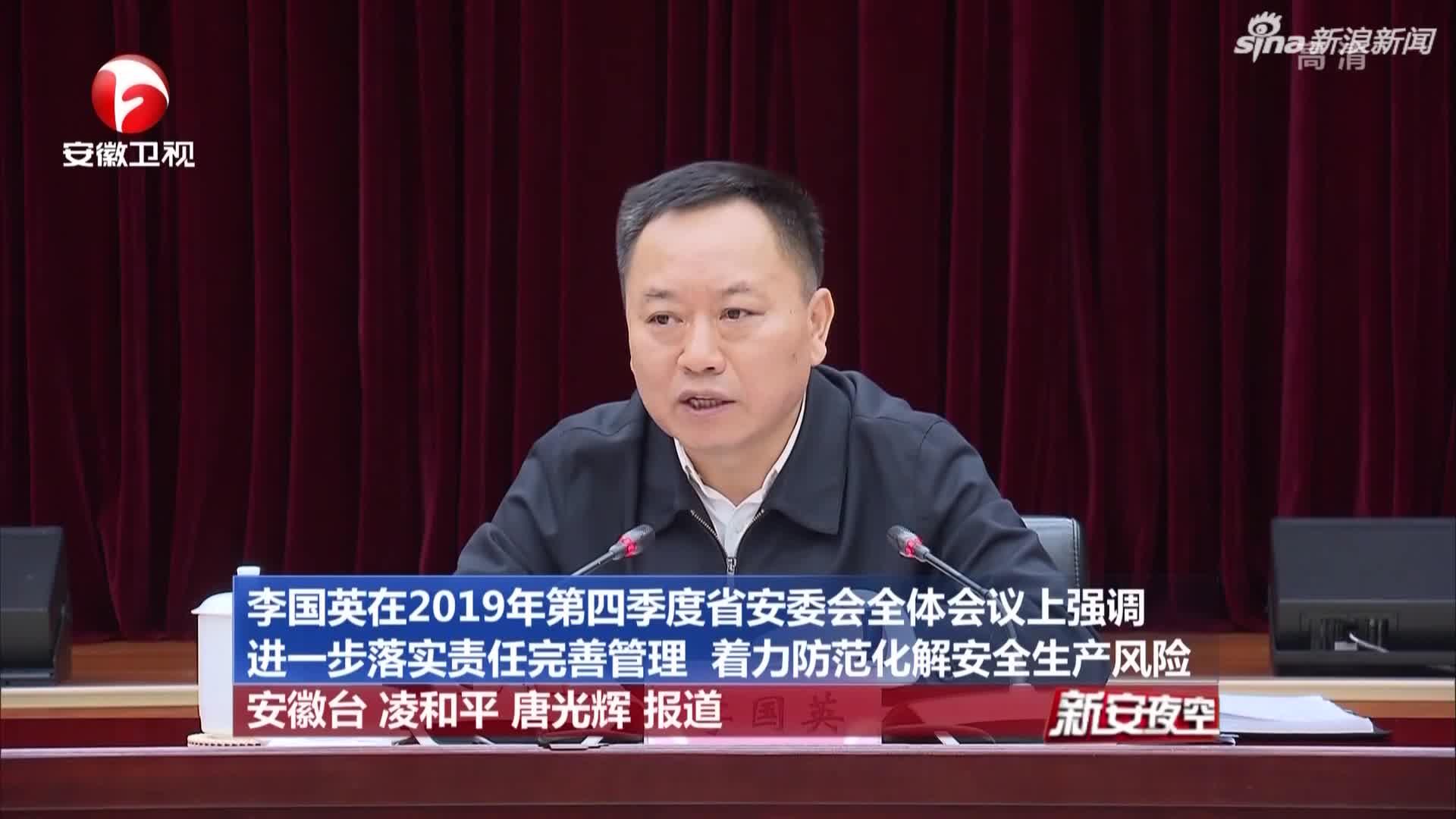 《新安夜空》李国英在2019年第四季度省安委会全体会议上强调  进一步落实责任完善管理  着力防范化解安全生产风险