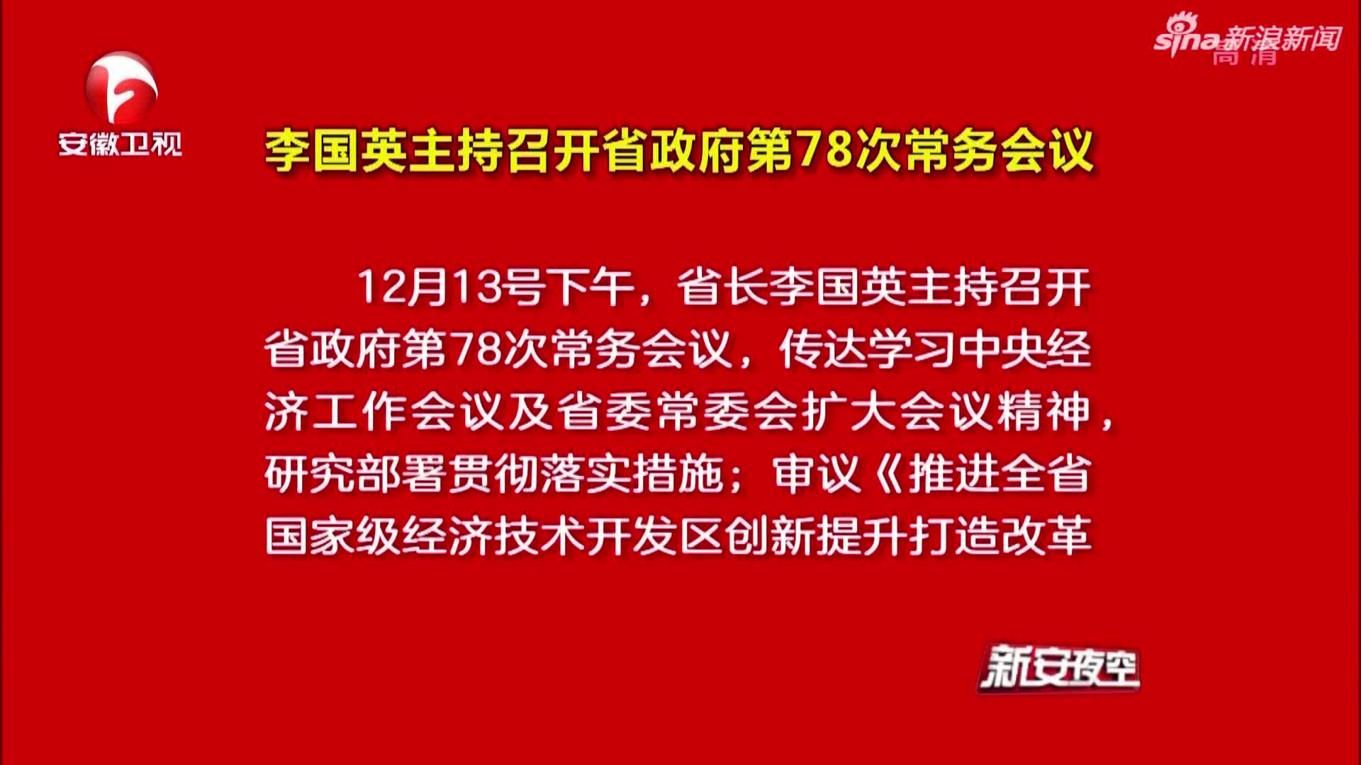 《新安夜空》李国英主持召开省政府第78次常务会议
