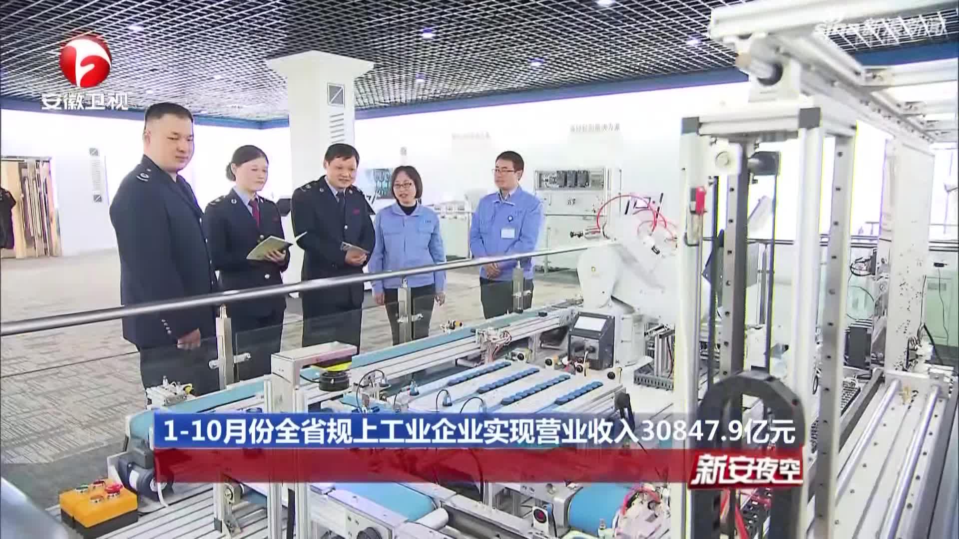 《新安夜空》1-10月份全省规上工业企业实现营业收入30847.9亿元