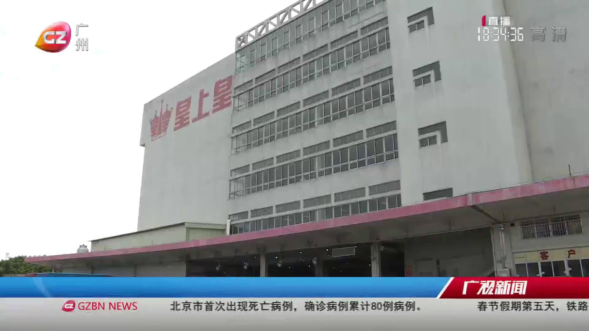 广州冻肉储备充足 满足市场需求