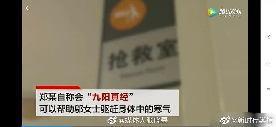 近日,广州一名30岁的女子因颈椎不适去医院治疗