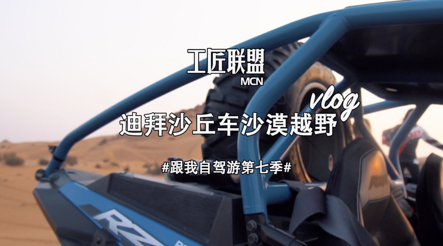 拍摄花絮 之Dune Buggy Experience沙丘车之旅Vlog