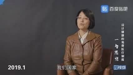 【视频: 北京大学健康中国研究中心主任李玲谈医疗制度改革