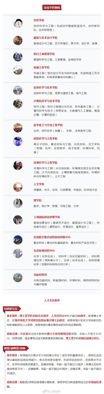 东华大学招海内外优秀人才!11月15日前报名