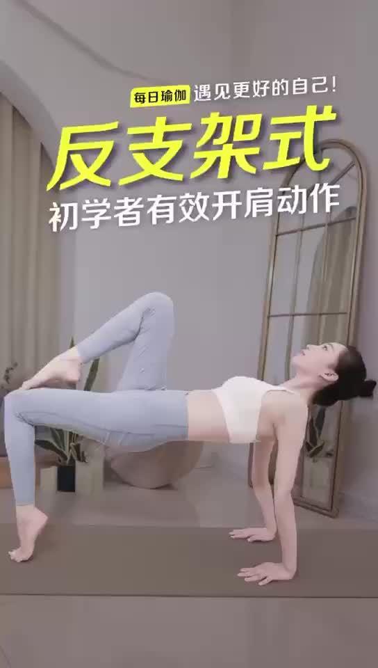 实用开肩动作!增强手臂腹部双腿力量!