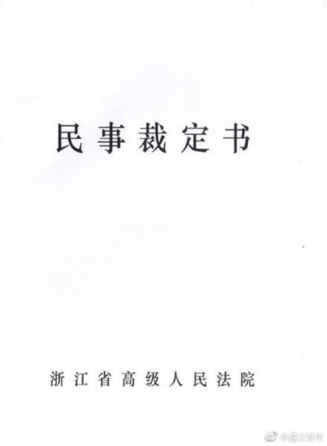 芈月传编剧署名纠纷案最终裁定