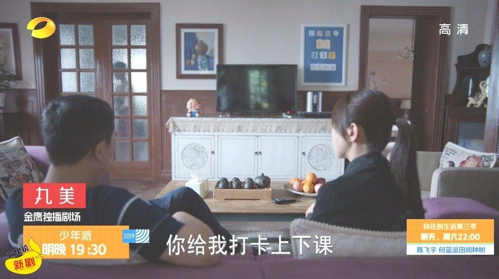 23-24预告,林妙妙去江天昊家帮忙被王胜男抓包