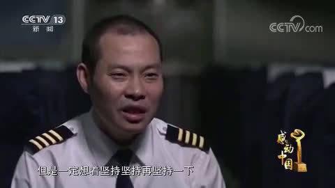 电影中国机长原型故事还原,网友:看完电影再看纪录片全程鸡皮疙瘩