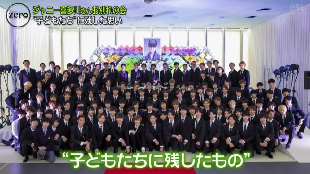 9/4news zeroジャニー喜多川さんお別れの会爷爷告别会部分完整版