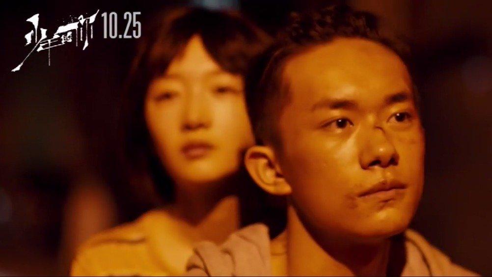 """电影《少年的你》易烊千玺""""小北""""版预告"""