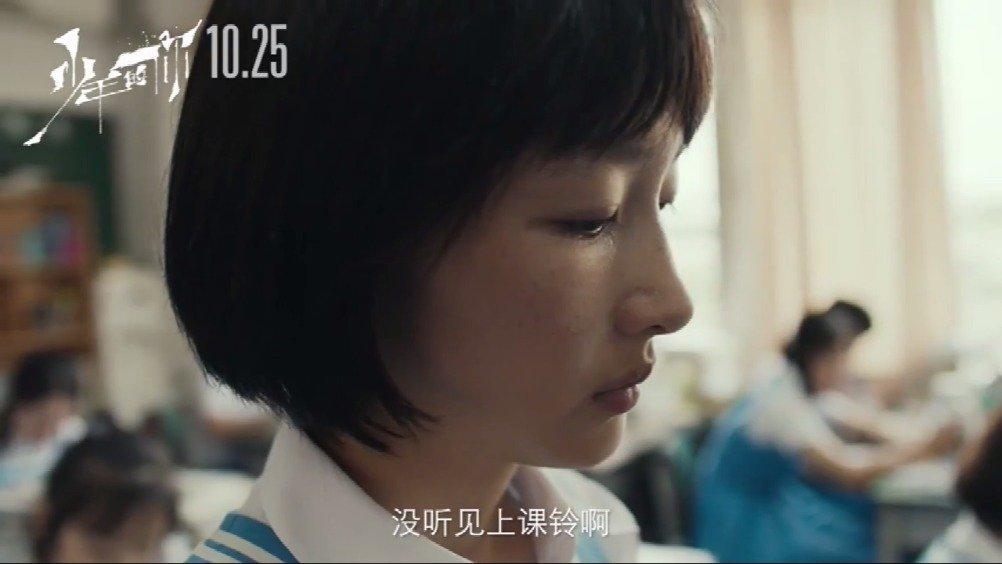 电影《少年的你》陈念版预告片!