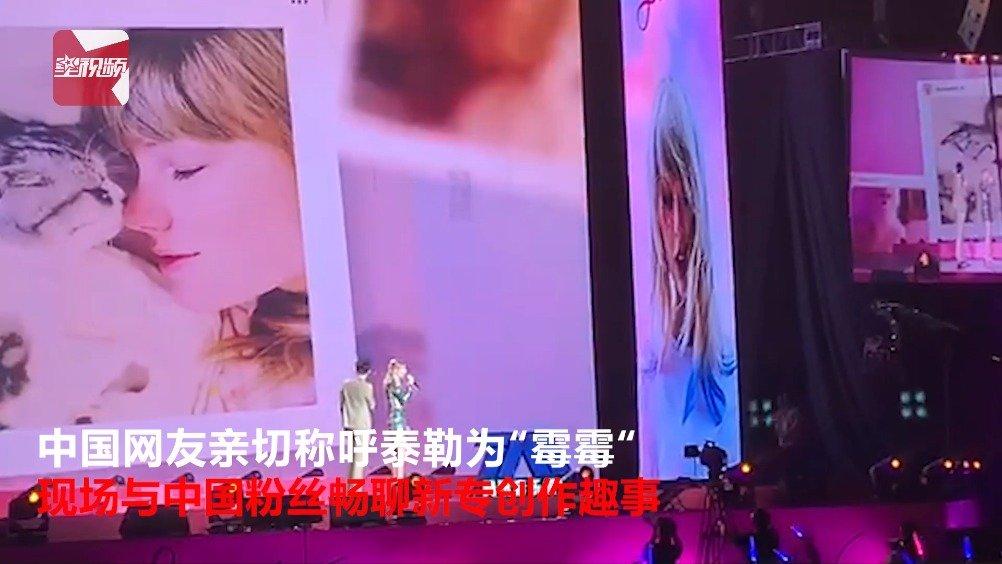 泰勒·斯威夫特广州粉丝见面会粉丝大合唱 霉霉热情回馈中国粉丝