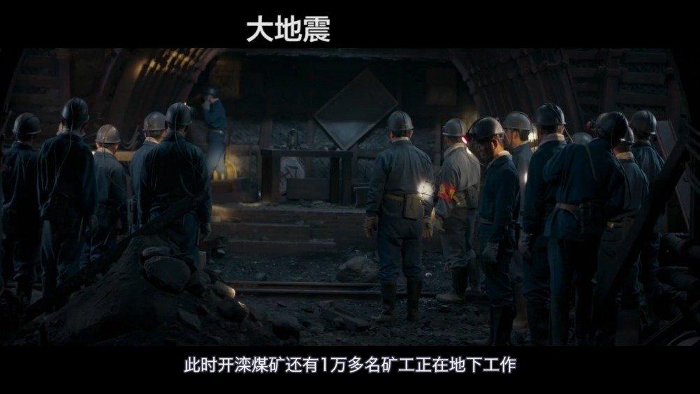 唐山地震煤矿领导凭借多年工作经验带领工人死里逃生电影大地震 我的