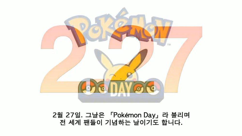 有人问为什么2月27日是宝可梦日(Pokemon Day)