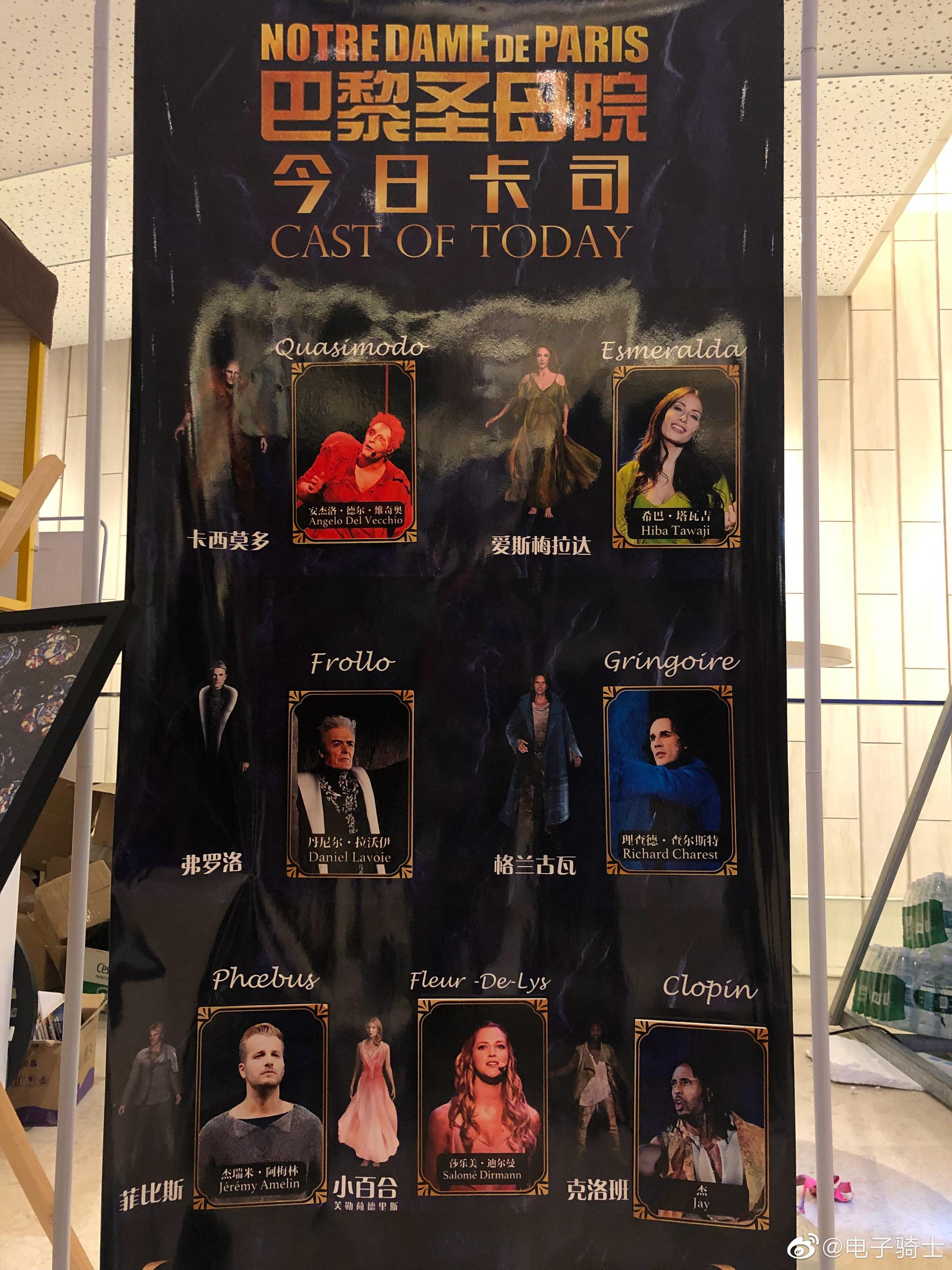 法语音乐剧《巴黎圣母院》北京最后一场,终于赶上了!丹叔的神父