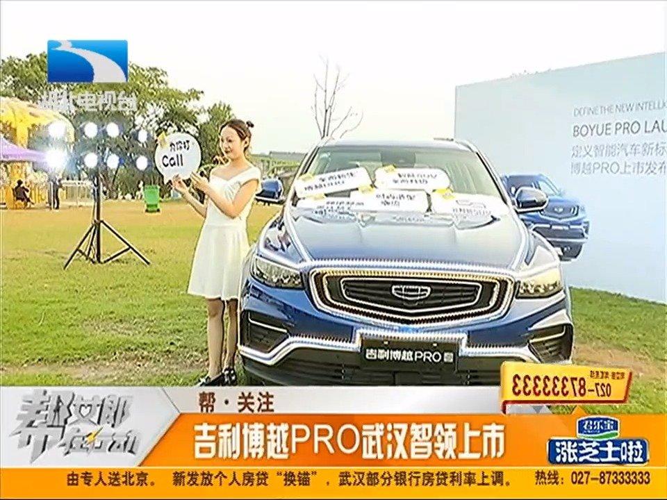 走在中国汽车智能化的最前沿,吉利博越PRO武汉智领上市