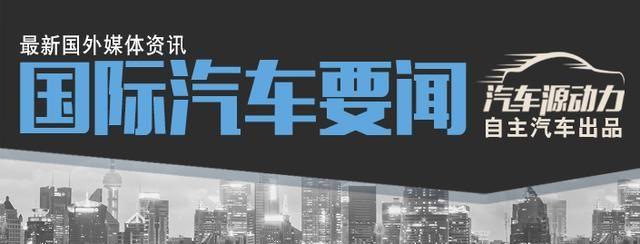 特斯拉延长保修;宝马新CEO诞生;广汽本田国内召回近10万辆车