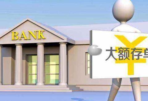 银行大额存单火了!和定存相比,哪个更划算?