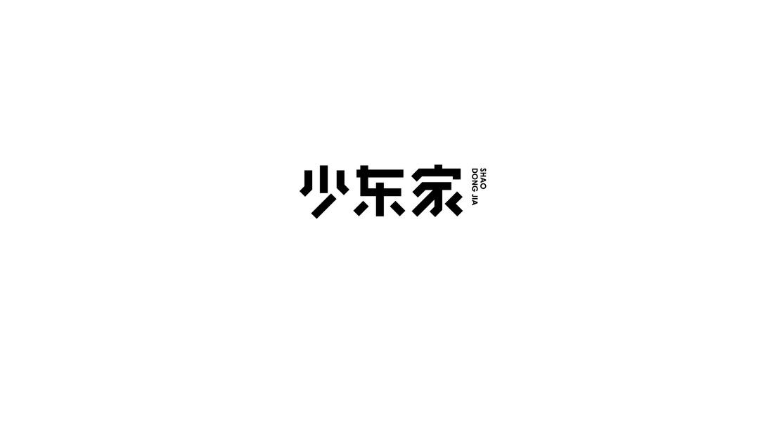 少东家餐饮品牌VI设计-seven