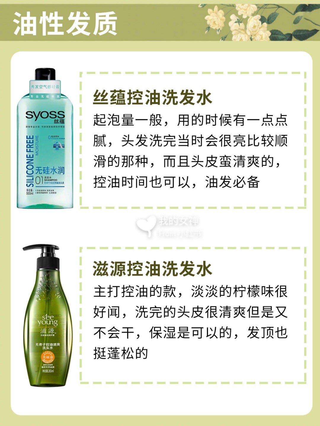 各种发质di洗发水指南