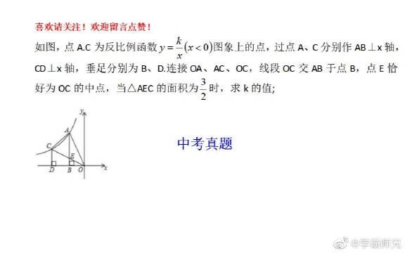 反比例函数性质中考题,K的几何意义要记住!