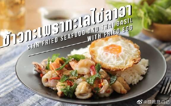 泰国神罗勒干炒海鲜煎荷包蛋米饭