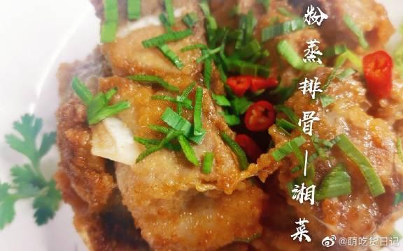 粉蒸排骨—一道非常有特色的湘菜,农村酒席必备的粉蒸排骨