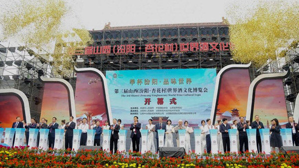全球名酒再聚杏花村,第三届世界酒文化博览会盛大开幕