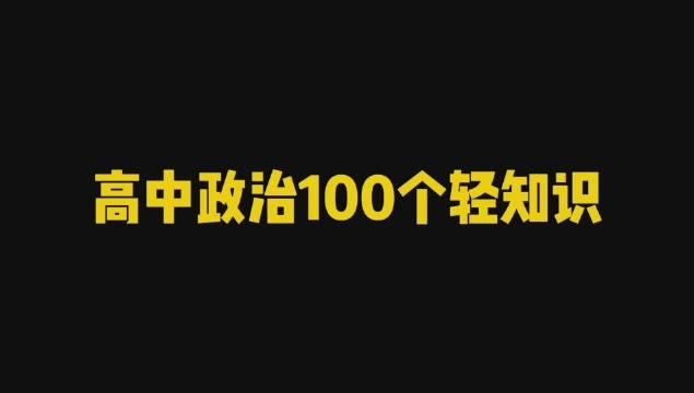 高中政治100个轻知识(2)商品基本属性金刚钻儿能不能决定瓷器活儿