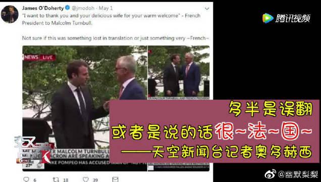 马克龙盛赞澳总理美味的妻子 特恩布尔尴尬回应