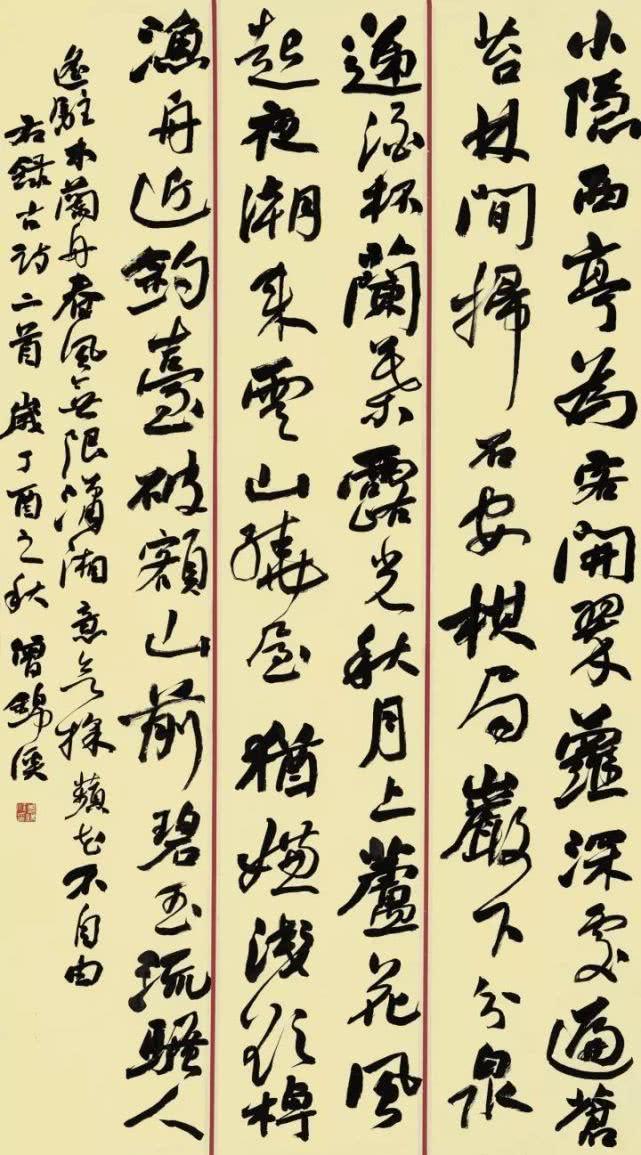 兰亭奖获奖作品对比中国八大美院书法带头人作品