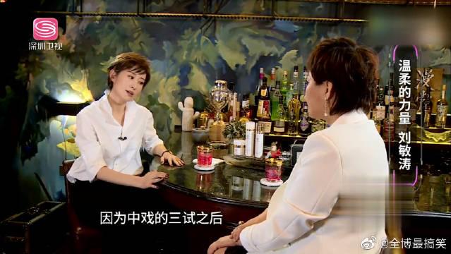 刘敏涛:表演老师曾写信鼓励报考中央戏剧学院,刘敏涛很有实力!