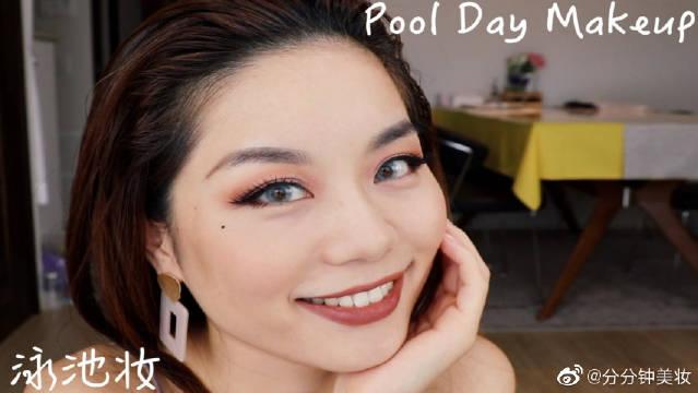夏日不脱妆,海滩泳池ins风妆容,全脸使用超防水产品