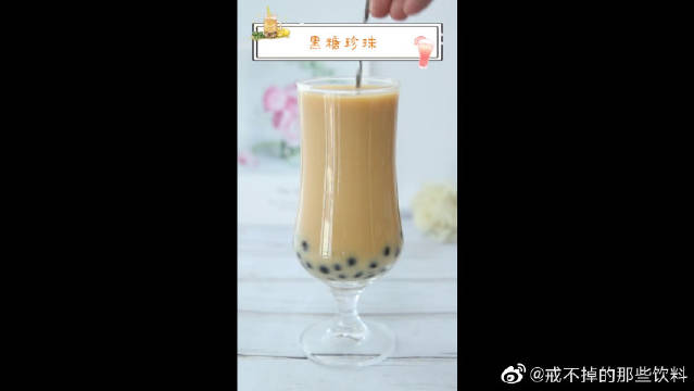 自制黑糖珍珠奶茶,喝奶茶,黑糖珍珠自己也能做~