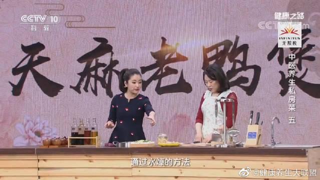 """中医推荐养生私房菜,一道""""天麻老鸭煲"""",美味又有营养!"""