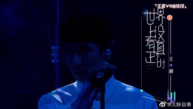 王源崩溃演绎《世界上没有真正的感同身受》,心疼歌曲中的源源