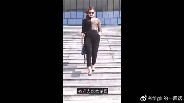 45岁大姐教穿搭拼接式颜色的衣服,适合双重性格的人!