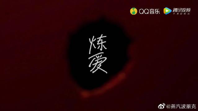 杨丞琳《炼爱》官方版,最懂杨丞琳的男歌手:吴青峰