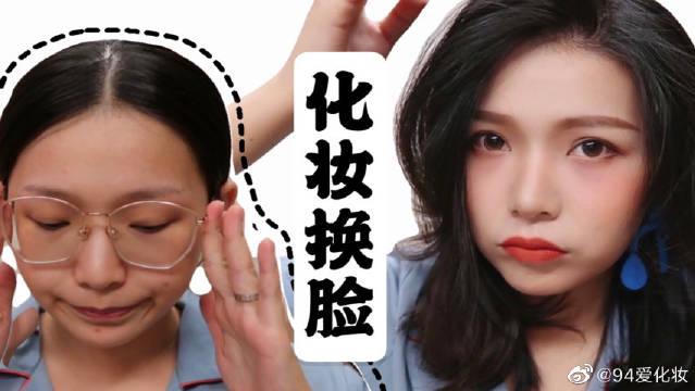 化妆换脸,化妆换脸,小眼变大眼,妆前妆后大不同!