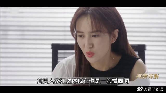 黄轩x佟丽娅江达琳碰瓷卫哲:不收我为徒,就赖上你!赖一辈子吧!