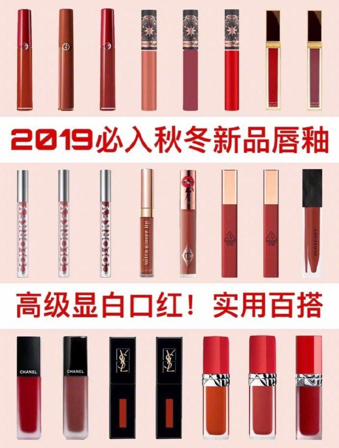 2019必入秋冬新品唇釉高级显白口红 实用百搭 不仅种类多