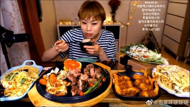 韩国吃播大胃王新姐,剪说话3倍速吃牛排套餐~
