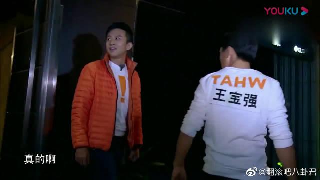 邓超内奸身份被王宝强发现,宝强:以后咱们不是兄弟了!