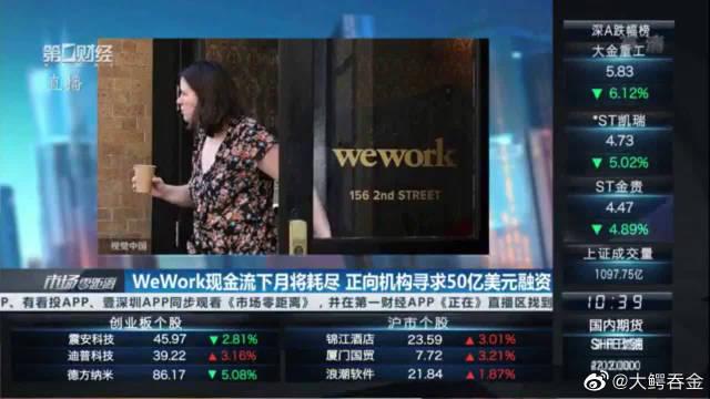 WeWork现金流下月将耗尽,正向机构寻求50亿美元融资!